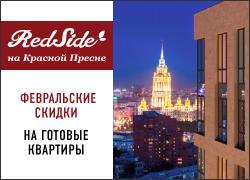 Элитный квартал RedSide на Красной Пресне Готовые квартиры от 17 млн рублей,